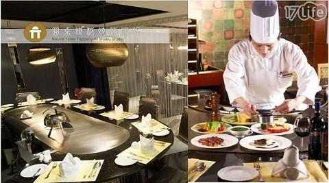 異國料理/圓桌鐵板燒涮涮鍋/鐵板燒/涮涮鍋/套餐/熱炒