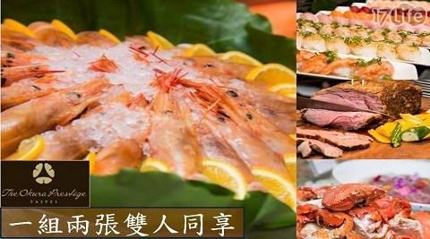 【台北大倉久和大飯店】歐風館自助午餐吃到飽餐劵(一套2張)