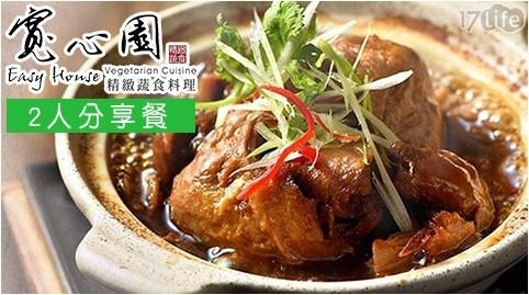 寬心園/平假日/套餐/砂鍋蹄膀/嫩肉/豆腐/素食/蔬食