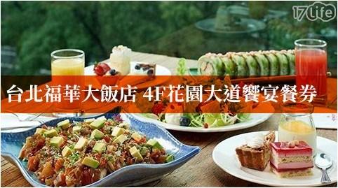 福華大飯店/福華飯店/福華/buffet/4F花園大道饗宴餐券/吃到飽/餐劵/海鮮/排餐/牛排/生魚片