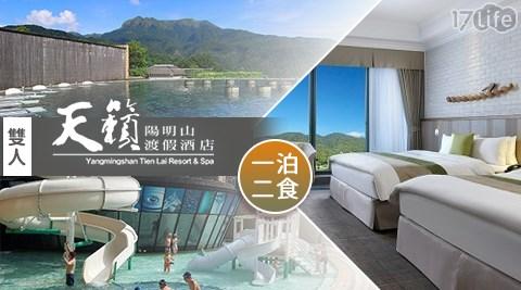 北部/星級品牌/溫泉旅宿/天籟/陽明山/住宿/溫泉
