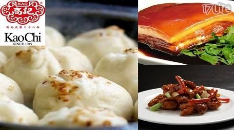 高記上海料理-4人分享套餐