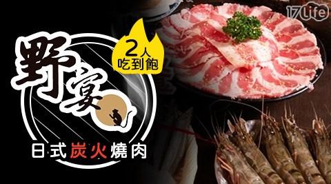 野宴日式炭火燒肉一代店/野宴日式炭火燒肉/野宴/吃到飽/燒烤/烤肉/燒肉/碳烤