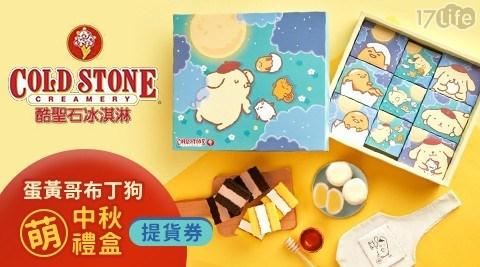酷聖石/蛋黃哥/布丁狗/COLD STONE/中秋/禮盒/連鎖餐飲/外帶美食