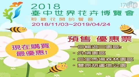 【2018臺中世界花卉博覽會】預售1人優惠票 (一套2張組)