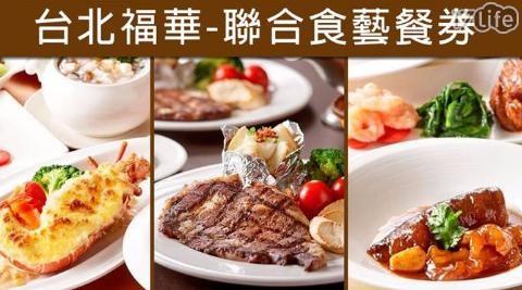 福華大飯店/福華/羅浮宮/江南春/麗香苑/珍珠坊/buffet