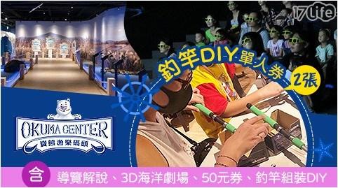 寶熊/漁樂/釣魚/DIY/觀光工廠/釣具/親子