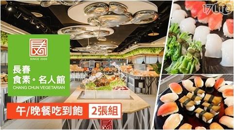 長春/素食/長春素食/台北/台北市