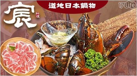 波士頓龍蝦/火鍋/鍋物/宸料理/頂級鍋物/日式/蝦/牛/豬/雞/海鮮