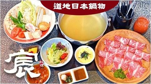 火鍋/鍋物/宸料理/頂級鍋物/日式/牛/豬/雞/伊比利豬/羊小排/A5和牛