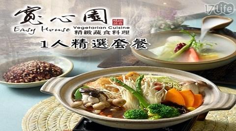 蔬食/健康/寬心園/素食/養身/套餐/鍋物/火鍋/陶鍋/異國料理/蔬食料理
