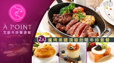 晚餐/聚餐/牛排/肉/海鮮/沙朗牛排/西餐/艾朋牛排餐酒館/艾朋牛排/美國頂級肋眼牛排/頂級肋眼/西式/排餐