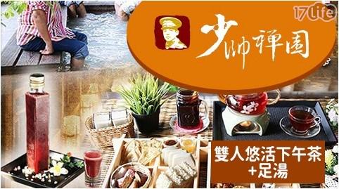 下午茶/少帥禪園/泡湯/湯屋/足浴/溫泉/套餐/日式/異國料理/雙人/雙人悠活下午茶