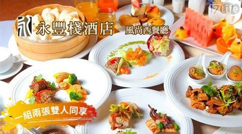 永豐棧/風尚西餐廳/下午茶/吃到飽/平假日/雙人/buffet/異國料理