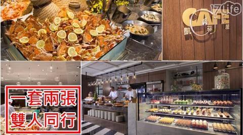 君悅/凱菲屋/吃到飽/飯店/五星/buffet/君悅飯店/午餐/晚餐/假日/聚餐/飯店吃到飽
