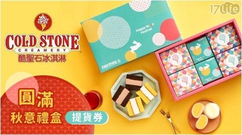 酷聖石/COLD STONE/中秋/禮盒/外帶美食/連鎖餐飲/甜點/下午茶