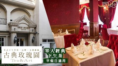 古典玫瑰園/套餐/下午茶/西式/義式/甜點/單人套餐/經典下午茶/英式下午茶/輕食/烘培/西點/點心