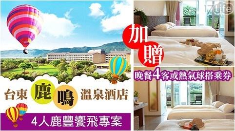 旅遊/住房/熱氣球/鹿鳴溫泉酒店/泡湯/溫泉