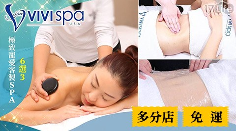 SPA/纖體/美體/按摩/VIVISPA/舒壓/體雕/臉部護理/曲線體雕/身體紓壓