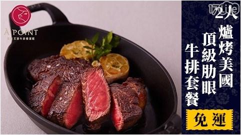 晚餐/聚餐/牛排/肉/海鮮/沙朗牛排/西餐/艾朋牛排餐酒館/艾朋牛排/美國頂級肋眼牛排/頂級肋眼/午餐