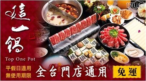 火鍋/鍋物/頂級鍋物/這一鍋/鴛鴦鍋/麻辣鍋/平假日/老火湯/牛/豬/雞