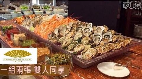 時尚美饌!【台北文華東方酒店】文華Cafe饗.吃.吧及週末鮮.吃.吧 (一組2張)(含10%服務費)