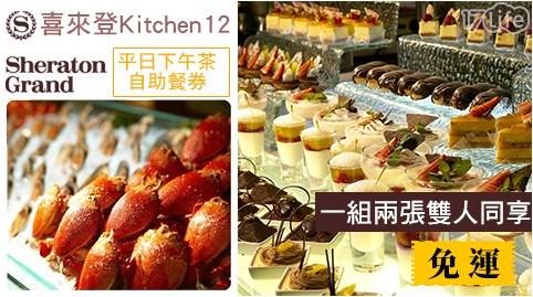 Buffet/吃到飽/喜來登/十二廚/自助吧/自助餐/餐劵/海鮮/熱炒/日式料理/燒臘/異國料理/東南洋/西式/中式/下午茶