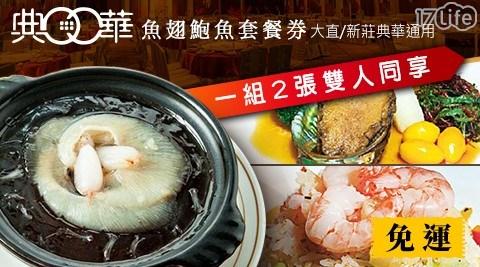 台北典華-魚翅鮑魚套餐券(一套2張)