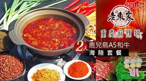 麻辣火鍋文化發源地「重慶」,香傳數里、麻而不燥、辣而不嗆、取材天然,讓您回味無窮的正宗四川麻辣鍋!