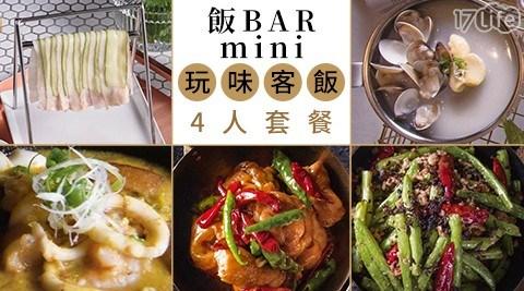 台菜/聚餐/平假日/飯BAR mini/飯BAR/套餐/中式/午餐/晚餐/異國料理