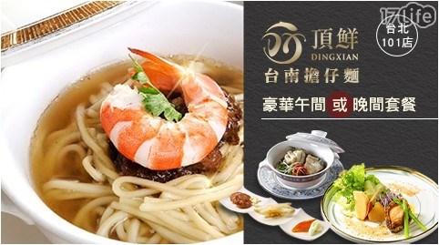 鄰近天際的至高極致饗宴,台北101大樓86F,嚴選極頂級活海鮮現場即時烹調,豪華美味呈現給您!