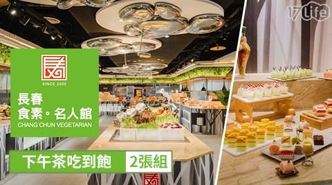 長春/素食/長春素食/吃到飽/下午茶/台北市/中山區