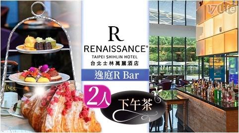 台北/士林/士林萬麗/萬豪/下午茶/逸庭R Bar