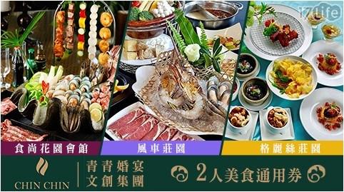 青青/青青花園/吃到飽/三館/鍋物
