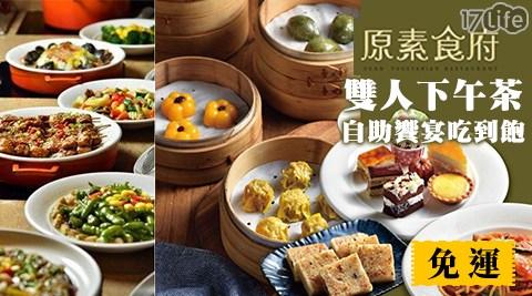 原素食府/buffet/吃到飽/蔬食/下午茶