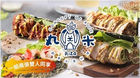丸米RIZO創意米食料理/米塔可/紙包飯/套餐/飯捲/雙人/日式/泰式/義大利/異國/創意