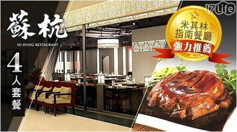 米其林餐盤推薦!精緻新上海料理,鎮店之寶東坡肉,香濃不膩入口即化,不能錯過的道地美味