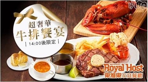 樂雅樂/親子餐廳/餐廳/家庭餐廳/西式/日式/牛排/多分店