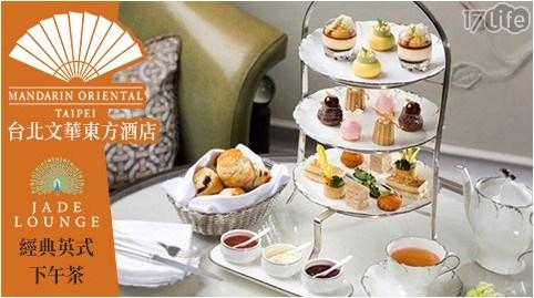 文華/東方/文華東方酒店青隅/青隅/下午茶/甜點