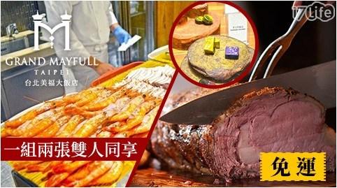 美福大飯店彩匯自助餐廳晚餐吃到飽
