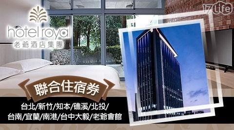 老爺大酒店/老爺酒店集團聯合住宿券