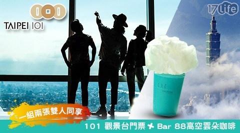 TAIPEI 101觀景台/旅遊/觀景台/親子/休閒/雲朵咖啡