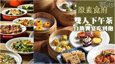 原素食府/buffet/吃到飽/蔬食/下午茶/雙人/素食