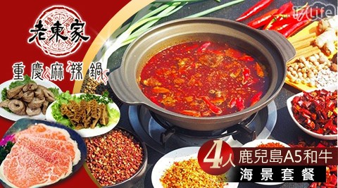 愛吃麻辣的朋友選這間準沒錯,源自中國重慶,使用頂級青花椒大紅袍、小米乾辣椒等食材!讓您辣的很過癮!