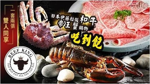 Beef King/日本頂級和牛鍋物放題/火鍋/鍋物/和牛/吃到飽/日式/日本和牛/帝王蟹/伊藤松阪和牛/涮涮鍋