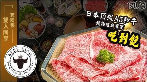 Beef King/日本頂級和牛鍋物放題/火鍋/鍋物/和牛/吃到飽/依比利梅花豬/霜降五花牛/無骨牛小排/特級沙朗/日式/日本和牛