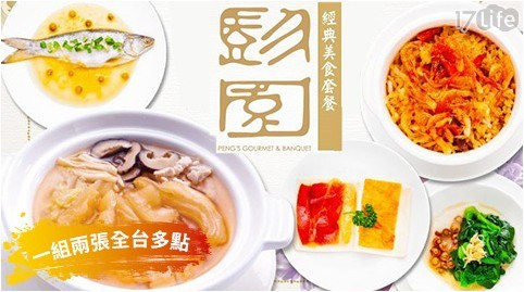 湘菜料理/海鮮/雞/鮮蝦/蝦/時蔬/抵用劵/湘菜/花膠肚/午仔魚/燉品/干貝/米糕/甜點/水果