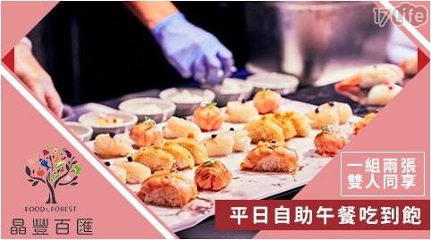 海鮮/晶豐百匯/吃到飽/異國料理