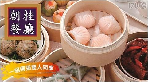 朝桂餐廳/抵用劵/平假日/午餐/晚餐/台菜/港式/港式飲茶/聚餐