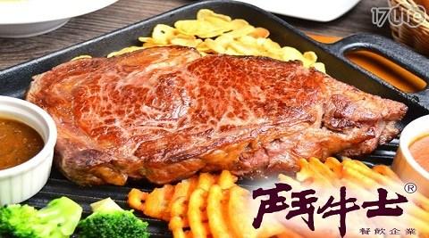 晚餐/聚餐/牛排/肉/午餐/海鮮/鬥牛士/沙朗牛排/西餐